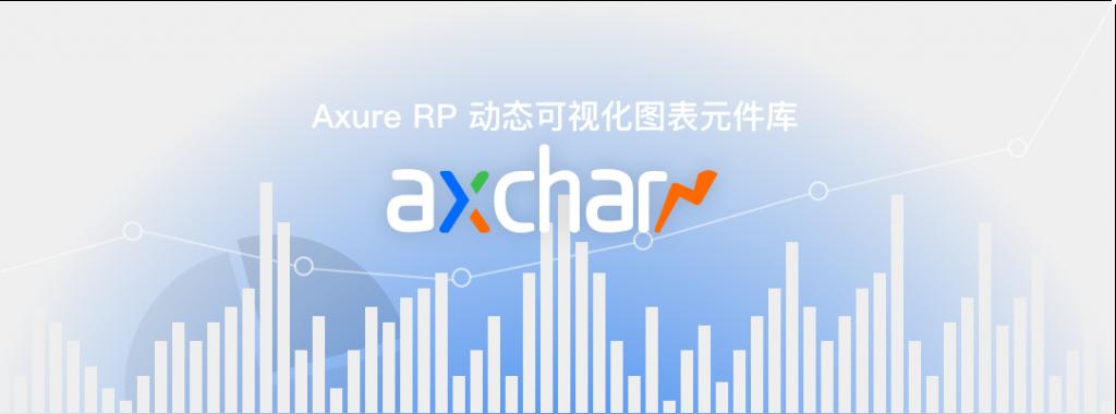 axChart动态可视化图表元件库